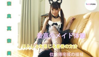 Maid!! Japanese Maid, Cult Face Japanese Girl Gives You a Wonderful BlowJob!